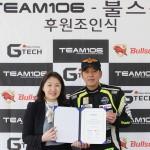 불스원, 류시원 레이싱팀 '팀 106'과 프리미엄 엔진오일 'G-테크' 후원 협약 체결
