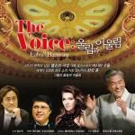 인피니티 코리아, <The Voice: 울림과 어울림> 콘서트 고객 초청 이벤트 실시