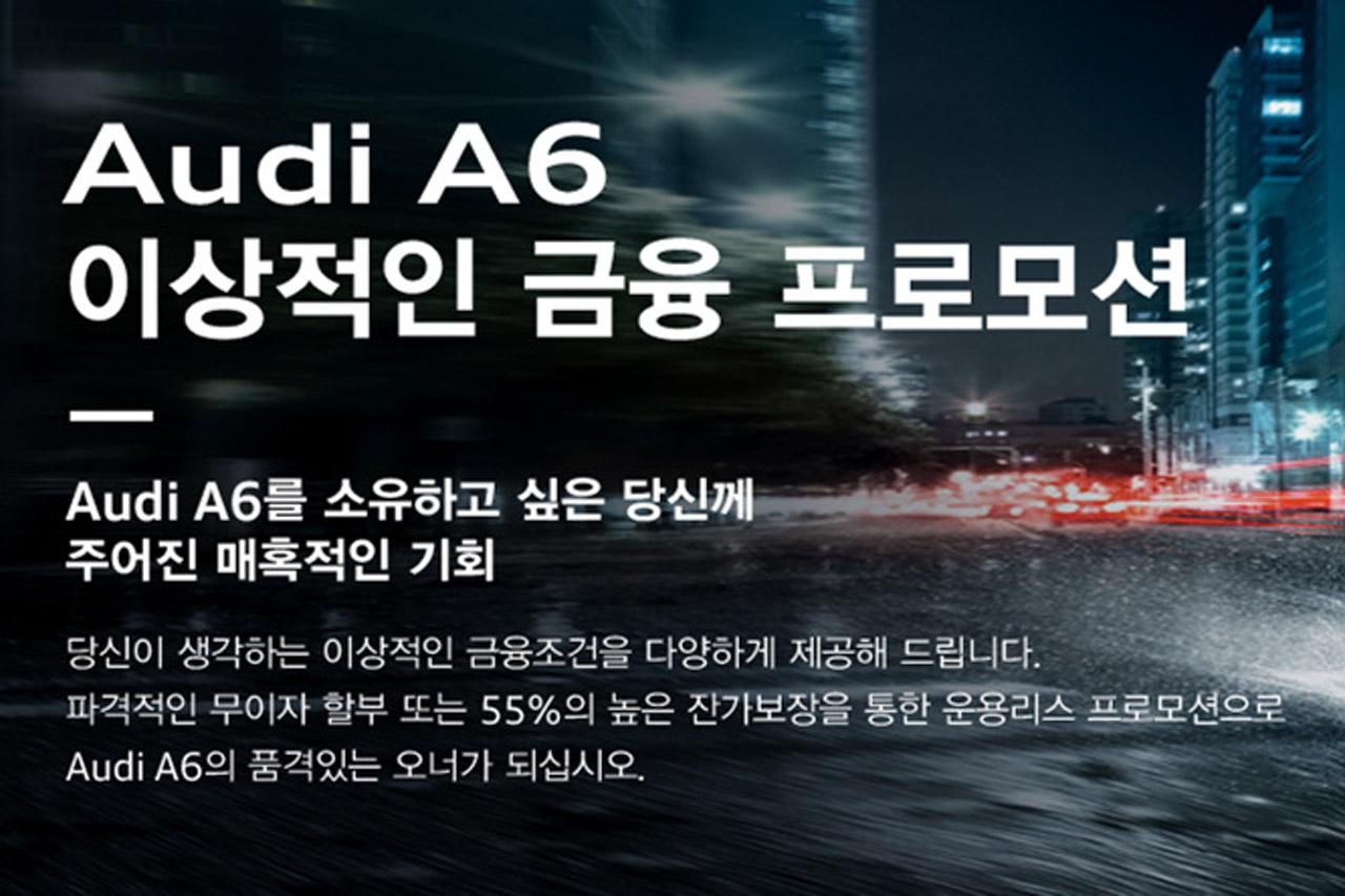 [참고사진] 아우디 파이낸셜 서비스 A6 구매 고객 대상 4월 스페셜 프로모션 및 카카오톡 플러스 친구 이벤트 실시 (2)a