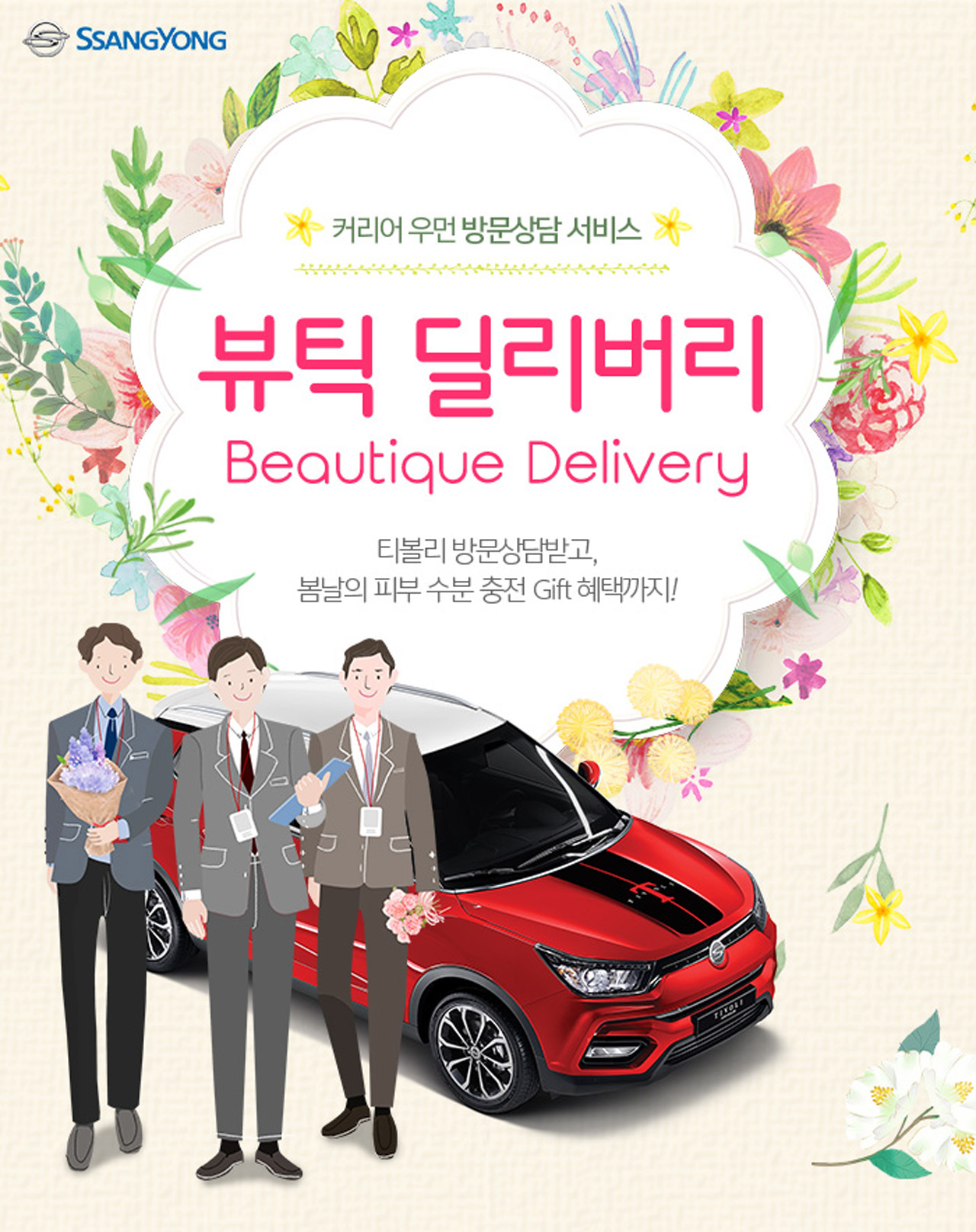 20180411_Beautique_Delivery