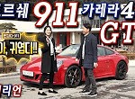 911 gts1