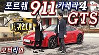 포르쉐 911 카레라4 GTS 시승기 1부, 터보엔진으로 더 강력해진 GTS!