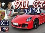 911 gts2