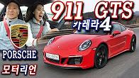 포르쉐 911 카레라4 GTS 시승기 2부, 역시 터보는 강력해!