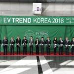 환경부 주최 대한민국 최고 최대 EV 엑스포 'EV TREND KOREA 2018′ 성료