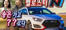 [세계최초?] 현대 고성능 '벨로스터 N' 시승기 1부, 송은이가 떠나고 ??이가 왔어요!