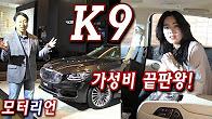 기아 K9 신차 리뷰, 세계 최고의 가성비!!! Kia K9 플래티넘(3.8), 마스터즈(3.3T), 퀀텀(5.0)