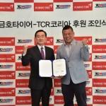 금호타이어, 'TCR 코리아 투어링카 챔피언십' 공식 후원