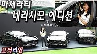 마세라티 네리시모(칠흑) 에디션 신차 리뷰, 섹시한 고성능!