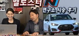 '벨로스터 N' 연구소 시승기 후기 라이브 (녹화본) – 짱 재밌어요~!