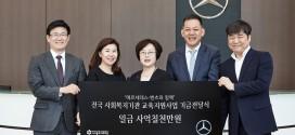 메르세데스-벤츠 사회공헌위원회, 전국 사회복지지관 56곳에 교육지원 사업기금 4억 7천만원 전달