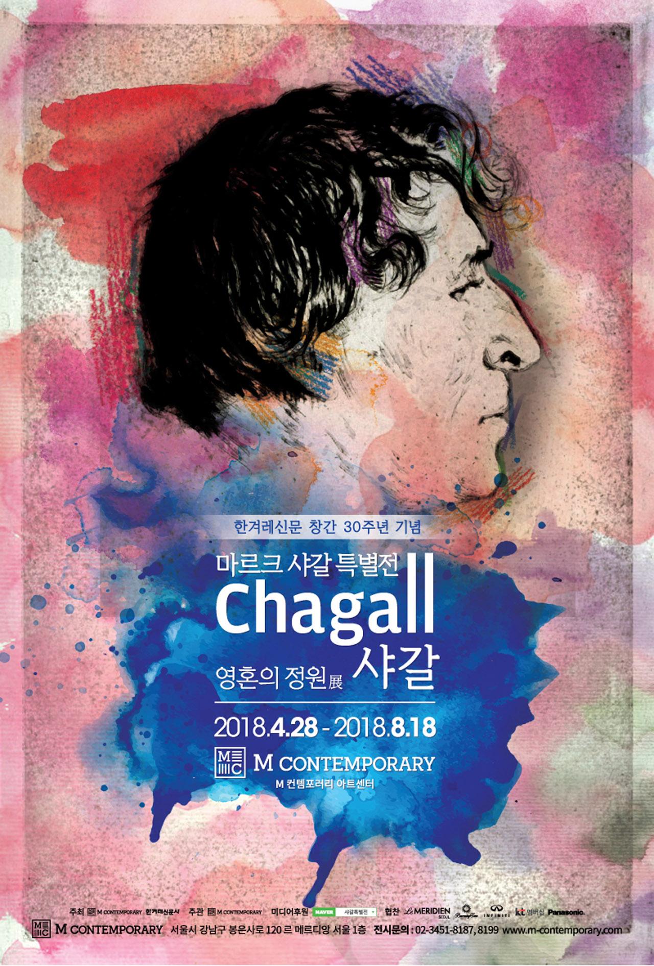 [사진자료] 인피니티 코리아, 마르크 샤갈 특별전 후원 기념 이벤트 실시 (2)_전시회 포스터