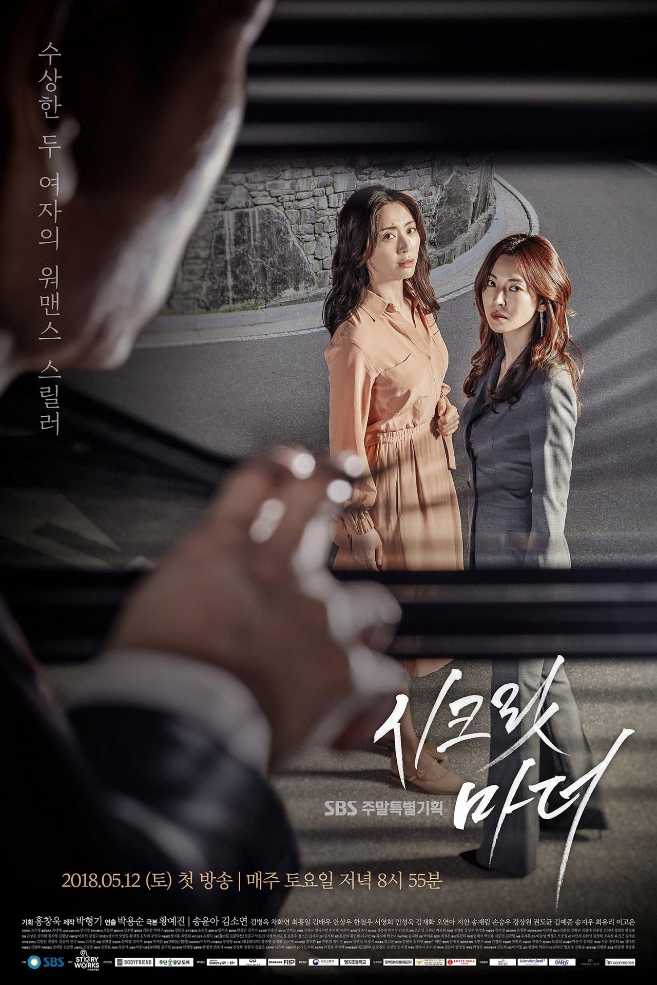 [사진자료] 인피니티, SBS 주말드라마 _시크릿 마더(2)_드라마 포스터
