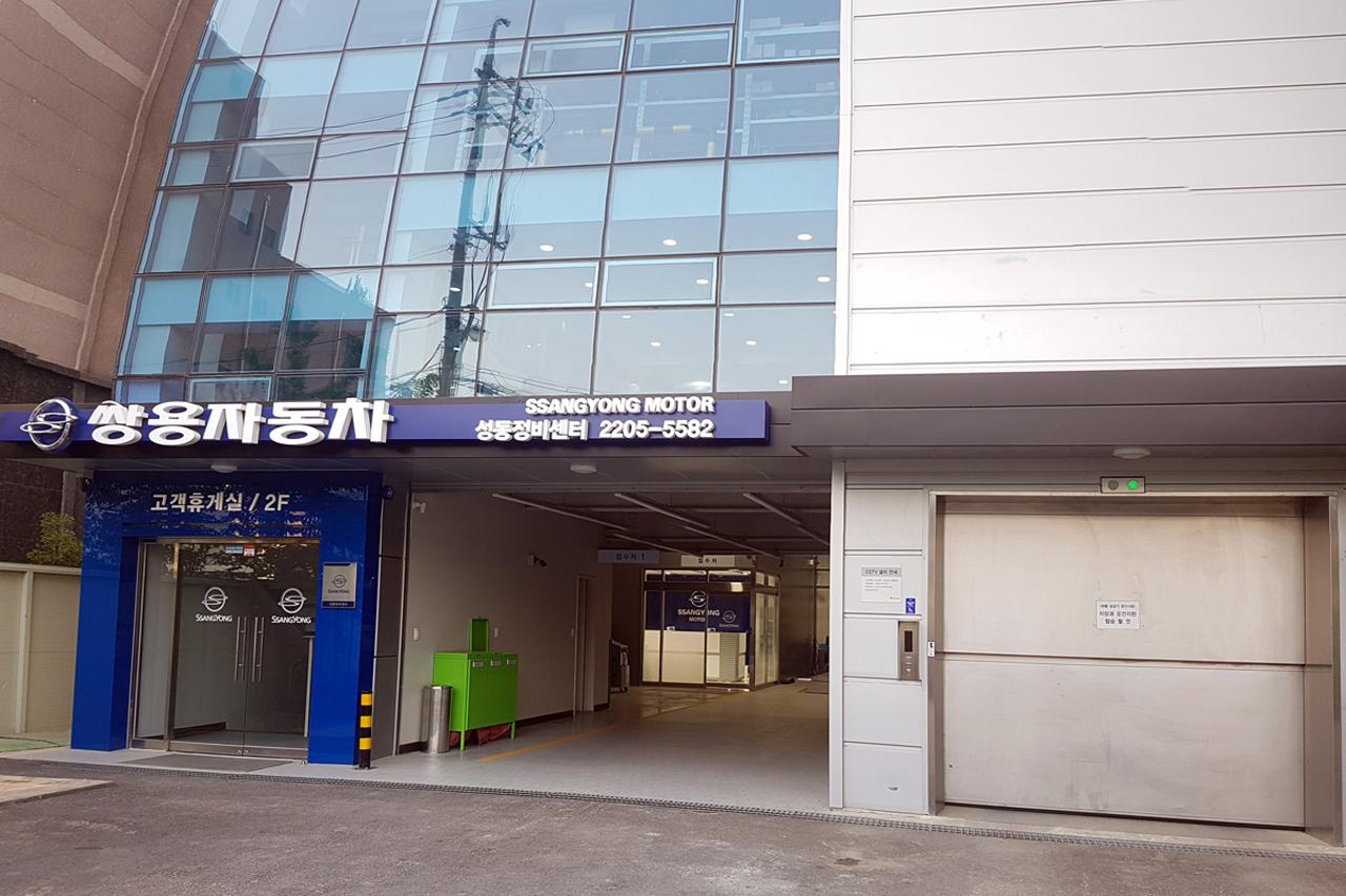 쌍용차_성동정비센터_전경1