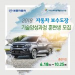 쌍용차_2018_보수도장_기술양성과정_훈련생_모집