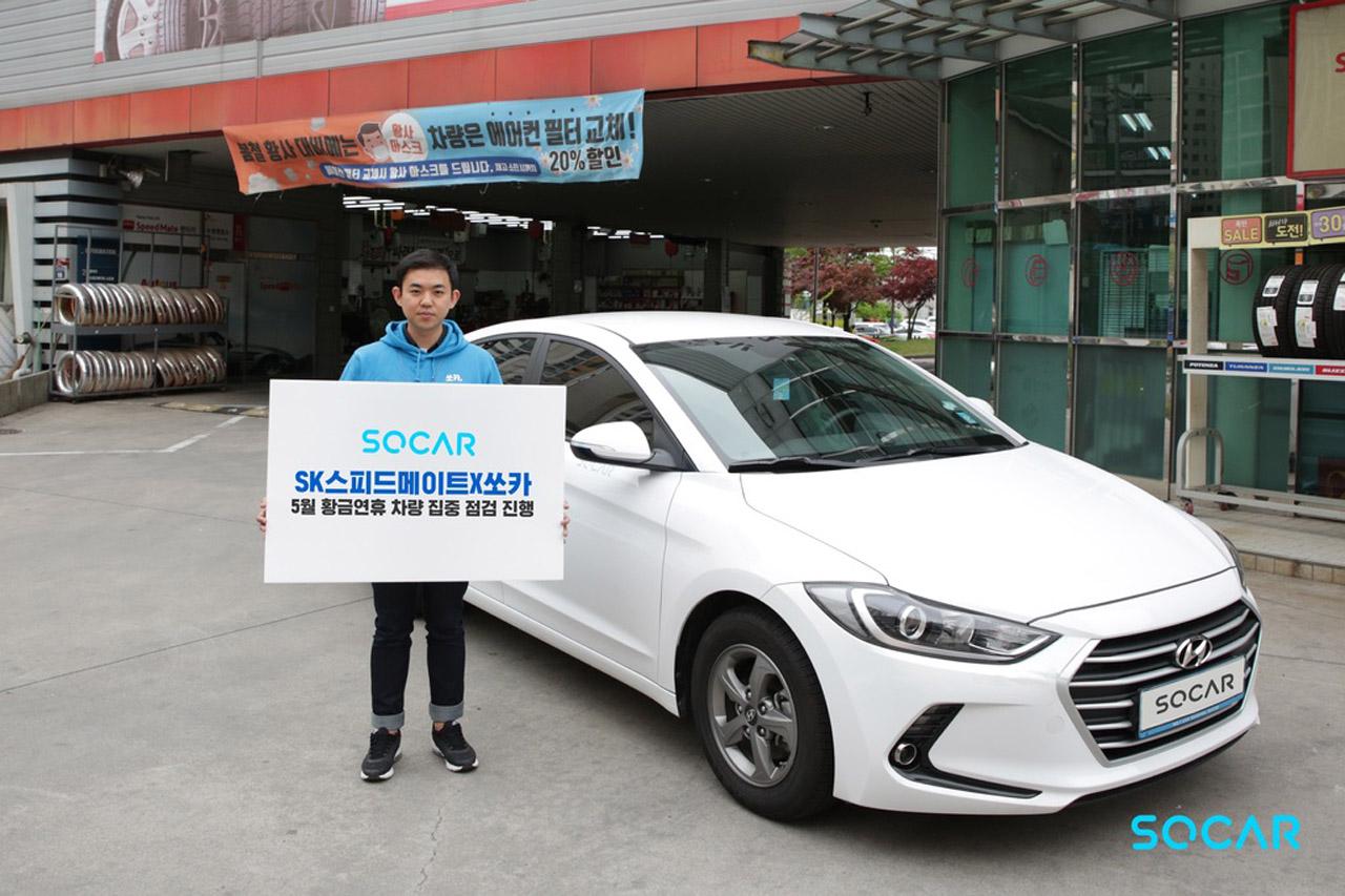 [쏘카-이미지자료] 쏘카(SOCAR), 5월 황금연휴 맞아 차량 관리 강화 진행