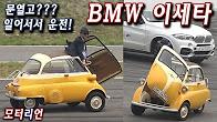 문열고 일어서서 운전!?? 문이 저렇게 열려? BMW 이세타 + M 드리프트