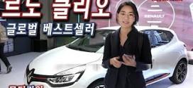 르노 클리오 신차 리뷰 – 대한민국 첫번째 르노, 국내서도 통할까?
