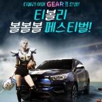 쌍용차, 기어Ⅱ 출시 기념 '티볼리 볼볼볼 페스티벌' 실시