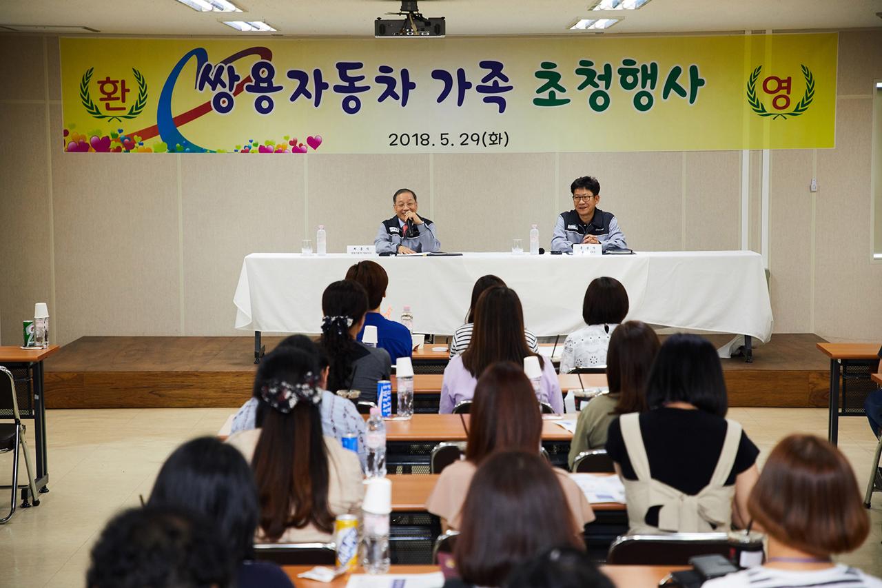 20180530_쌍용차_가정의_달_맞아_임직원_가족_초청행사_개최2