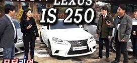 [오!너를 만나다] 2015 렉서스 IS 250 F-스포츠 시승기, 좀 달리는 '달려'님의 선택!