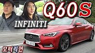 인피니티 Q60S 시승기 2부, 일상이 화려해진다!