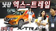 [부산모터쇼] 닛산 엑스-트레일 공개, 알티마, 무라노, 370Z 전시 Nissan X-Trail