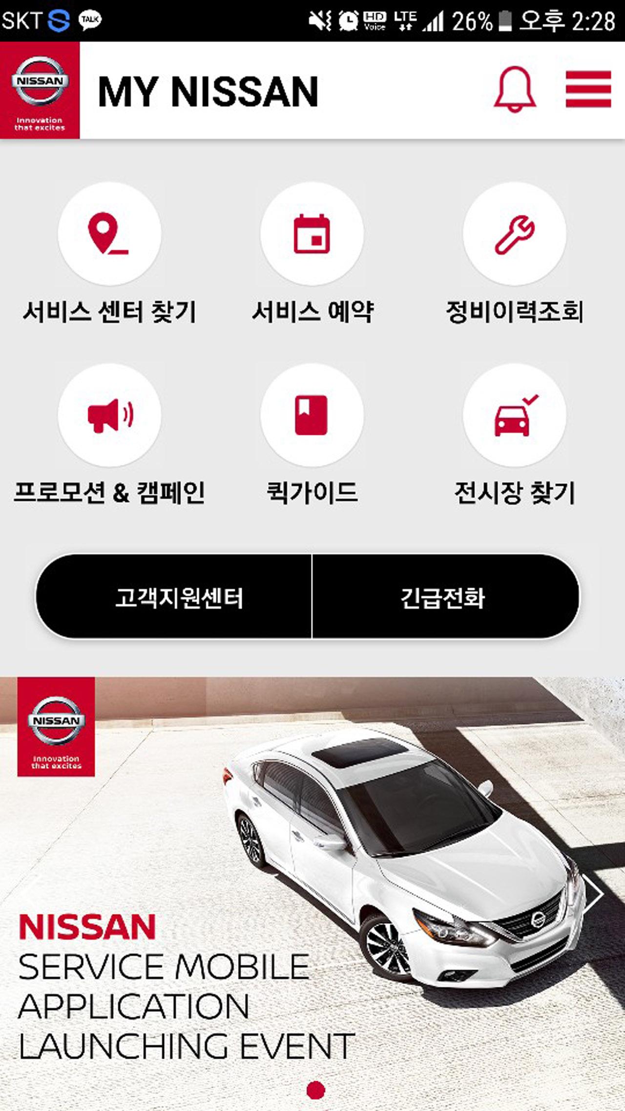 [사진자료] 한국닛산, 서비스 어플리케이션 마이 닛산(My Nissan) 공식 론칭 (1)