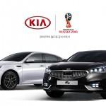 (사진1) K5, K7 월드컵 에디션 출시