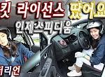 [송차] 인제 서킷 라이선스 땄어요! 첫 스포츠 주행도 짜릿하게! (Feat. 르노 클리오)