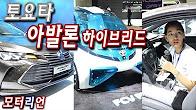 [부산모터쇼] 토요타 아발론 하이브리드 전시 – 부스 둘러보기 Toyota Avalon Hybrid