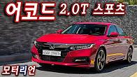 혼다 신형 어코드 2.0터보 스포츠 시승기, 스포티한 어코드!? Honda Accord 2.0T Sport