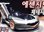 [부산모터쇼] 제네시스 에센시아 컨셉트, 버터플라이 도어 쿠페 전기차
