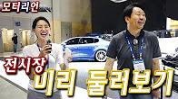 [부산모터쇼] 오픈 준비 중인 전시장 미리 둘러보기 BIMOS Preview