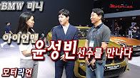 [부산모터쇼] BMW 미니 – 아이언맨 윤성빈 선수를 만나다, i8 로드스터, 컨셉트 Z4