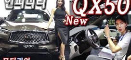[부산모터쇼] 인피니티 뉴 QX50 – 세계최초 가변압축비 터보엔진 장착 Infiniti QX50 2.0T