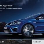 폭스바겐코리아 공식 인증 중고차(VW Approved) 홈페이지 오픈