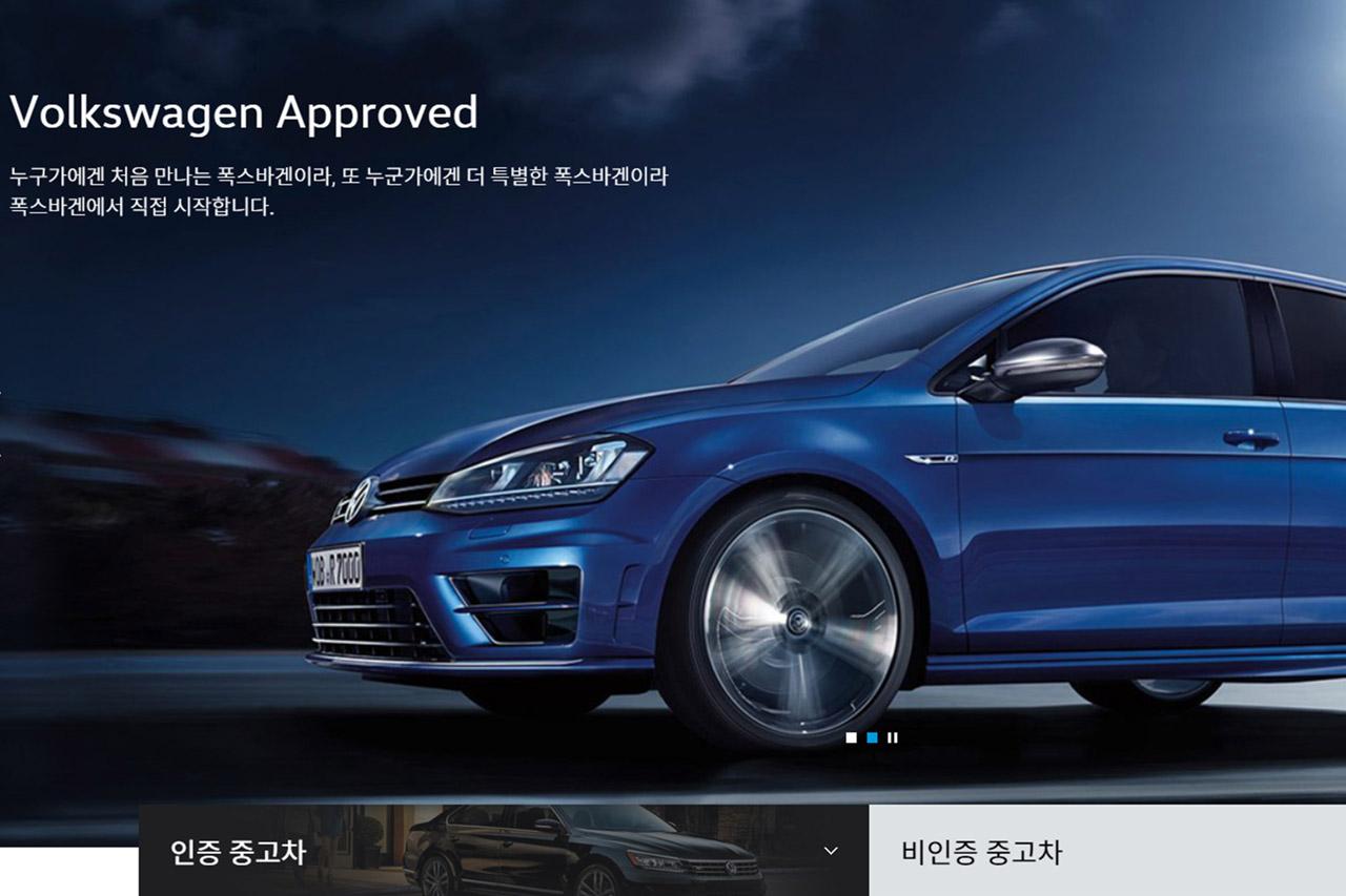 [참고사진] VW Approved 공식 온라인 홈페이지 화면