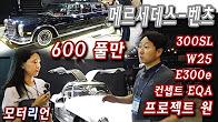 [부산모터쇼] 세계최초 공개 E300e, 풀만 리뮤진, 300SL, 프로젝트 원, 볼거리가 가장 풍성한 메르세데스-벤츠