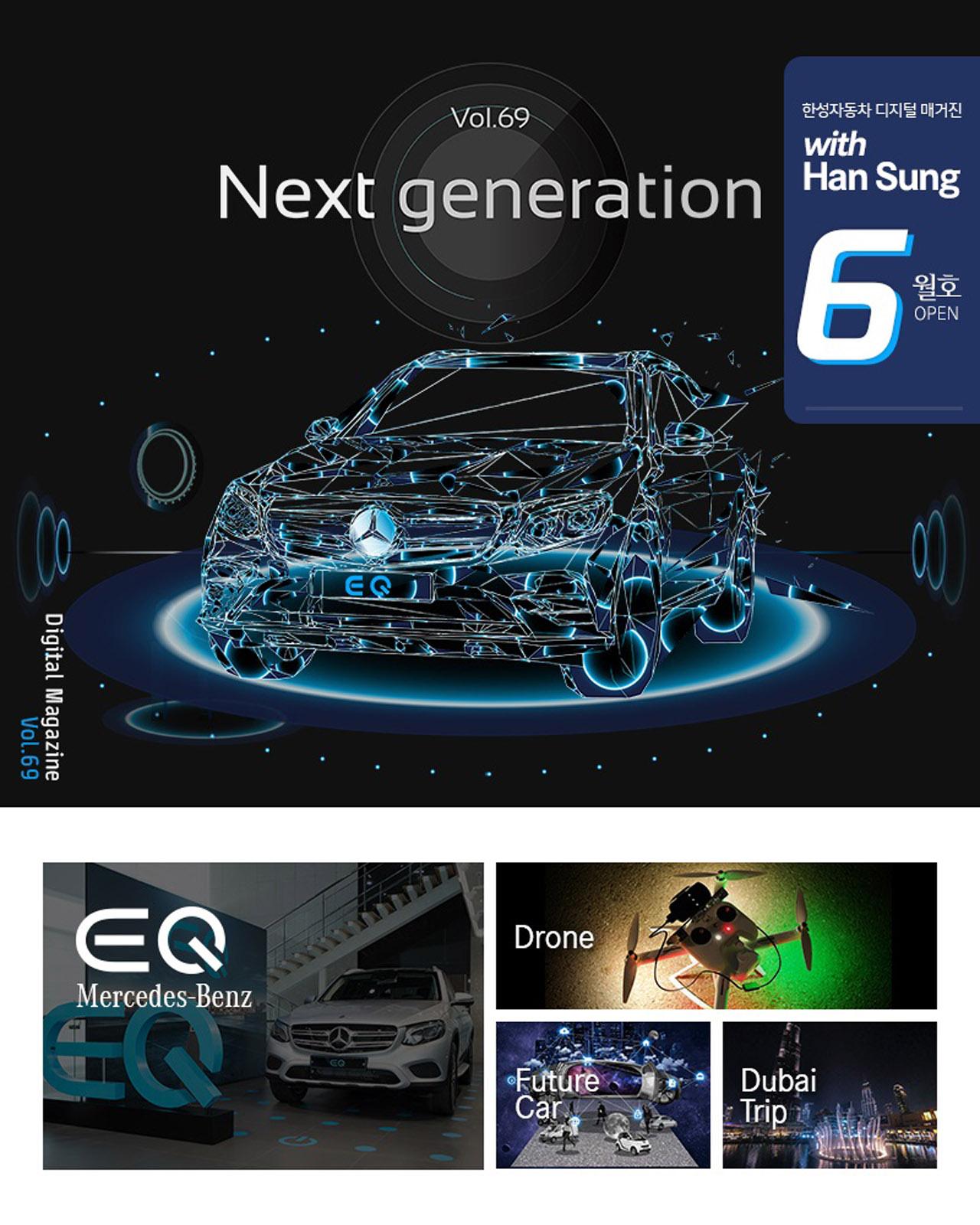 한성자동차, 라이프스타일 디지털 매거진 with Hansung 6월호 발행, 페이스북 이벤트 진행