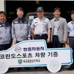 쌍용자동차, 국군 차량 정비기술 역량 강화 지원 나서