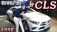 벤츠 뉴 CLS 신차 리뷰 – 더욱 쿠페다운 모습으로… Mercedes-Benz CLS 400d