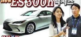 [부산모터쇼] 렉서스 뉴 ES 300h 공개, LS, LC 500h 전시 Lexus ES