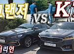 현대 그랜저 3.0 vs. 기아 K7 3.0 비교 시승기 (Feat. 한상기) – 실구매 고객의 최종 선택은?