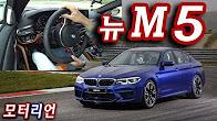 BMW 뉴 M5 (F90) 시승기, 역대 가장 강력하고 완벽하게 안정적인… 4륜구동 M5!