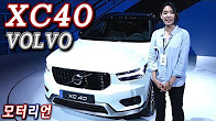 볼보 XC 40 신차 리뷰 – 볼보의 첫 컴팩트 SUV, 뛰어난 공간 활용과 탁월한 안전성!