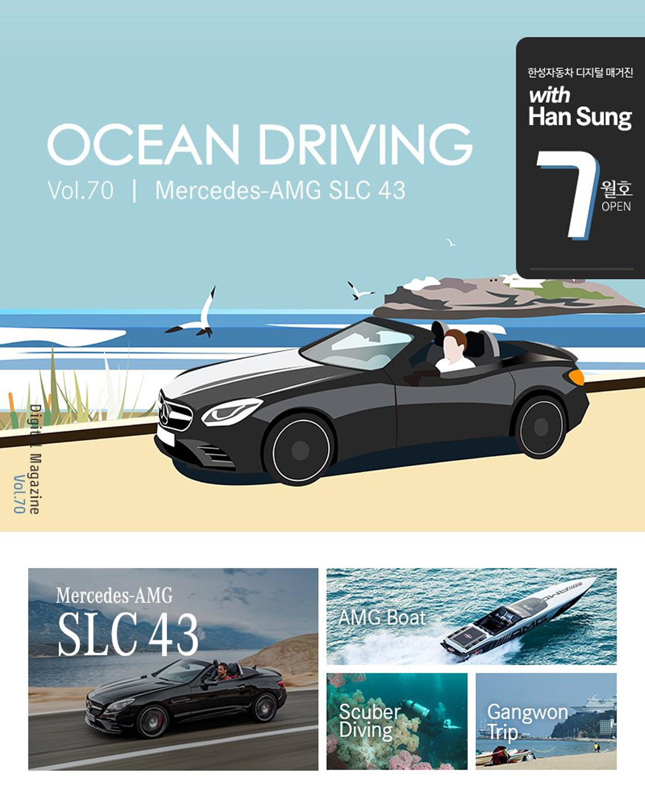[보도자료] 한성자동차, 디지털매거진 7월호 발행