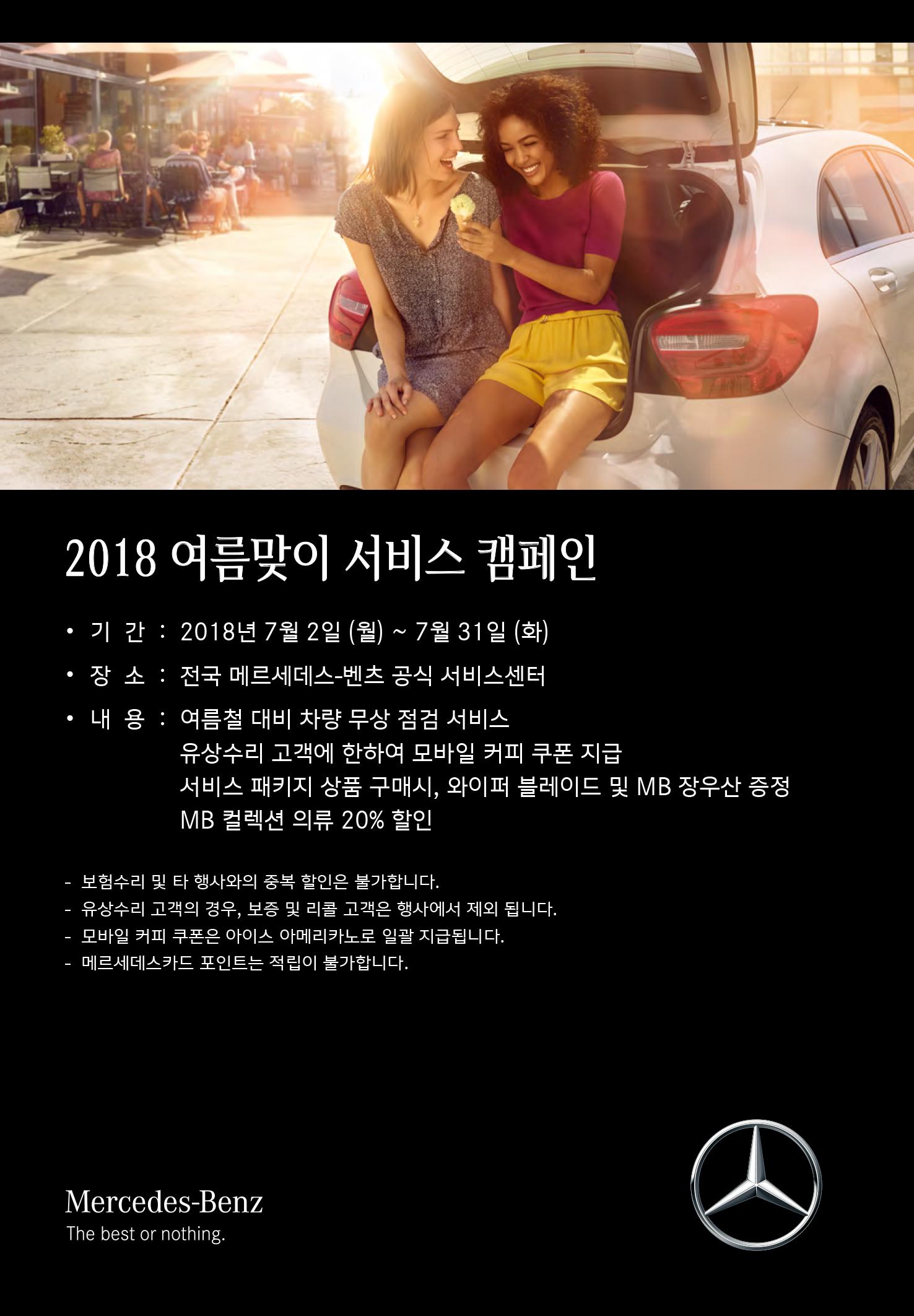 [사진자료] 메르세데스-벤츠 코리아, 차량 무상 점검 돕는 _여름맞이 서비스 캠페인_ 실시