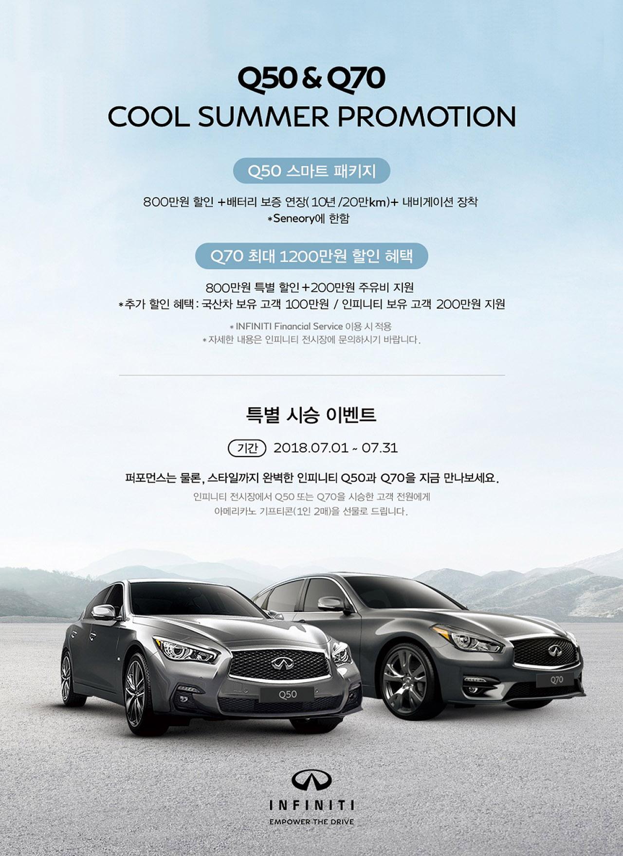 [사진자료] 인피니티, 여름맞이 서비스 캠페인 및 특별 프로모션 실시 (1)_쿨 썸머 프로모션