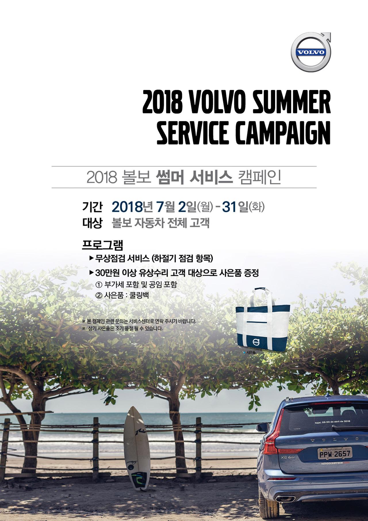 사진자료_볼보자동차코리아 2018 썸머 서비스 캠페인